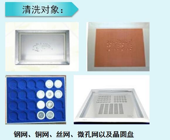鋼網清洗機2.jpg