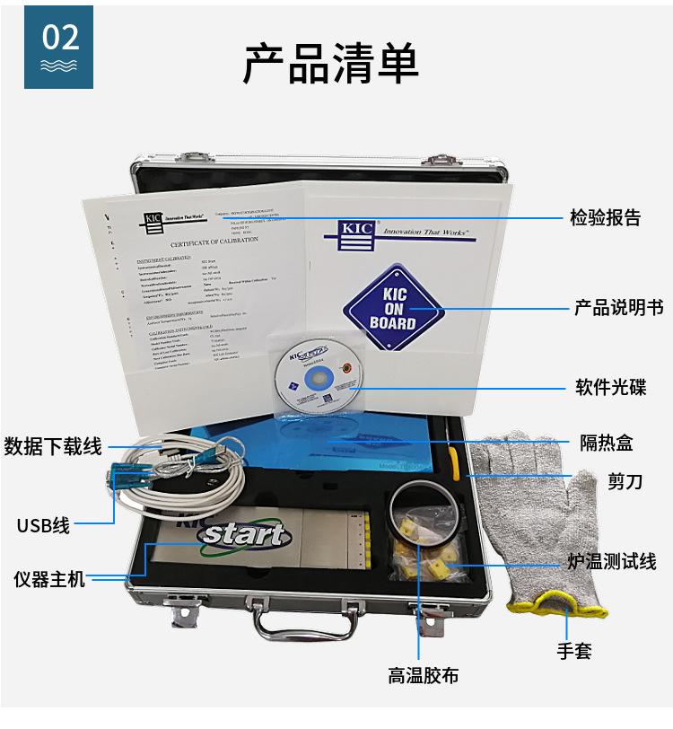 隧道炉_KIC START炉温测试仪 - 深圳市德正智能科技有限公司